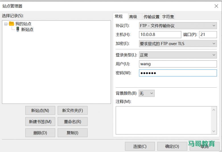 vsftpd实现基于SSL的FTPS插图