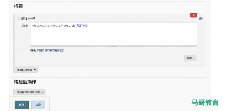 Jnekins实战: 实现代码的部署和回滚插图(2)