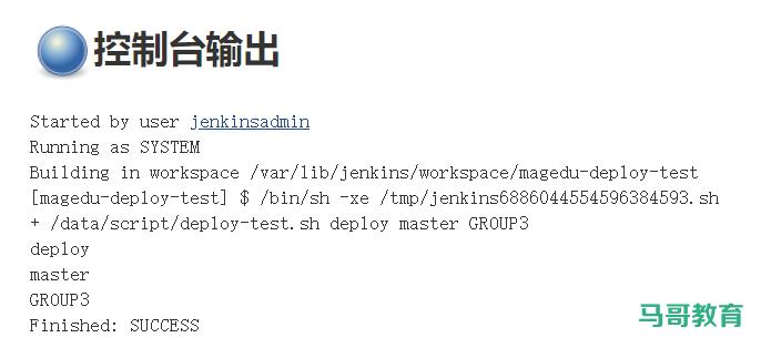 Jnekins实战: 实现代码的部署和回滚插图(13)