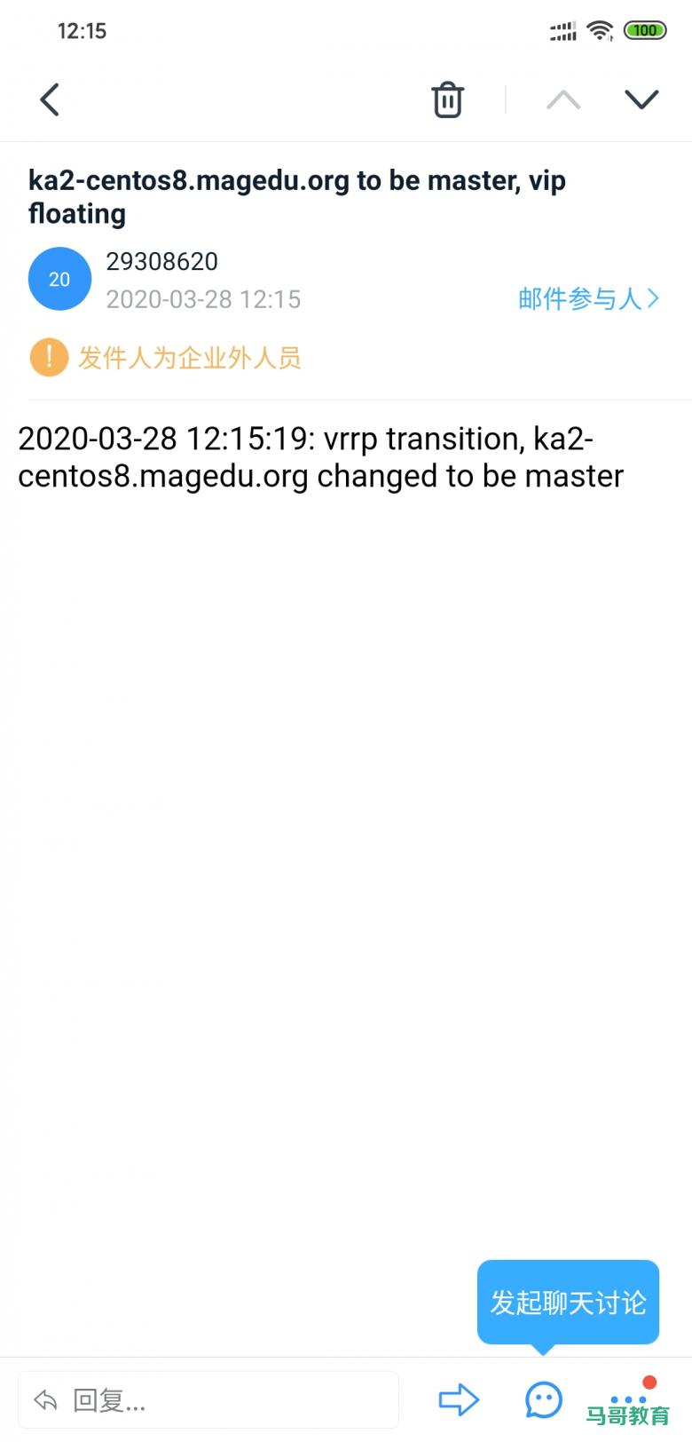 实战案例: 实现Keepalived 状态切换的通知脚本插图