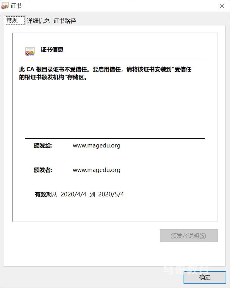 HAProxy- https实现插图(2)