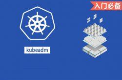 kubeadm部署单master节点插图